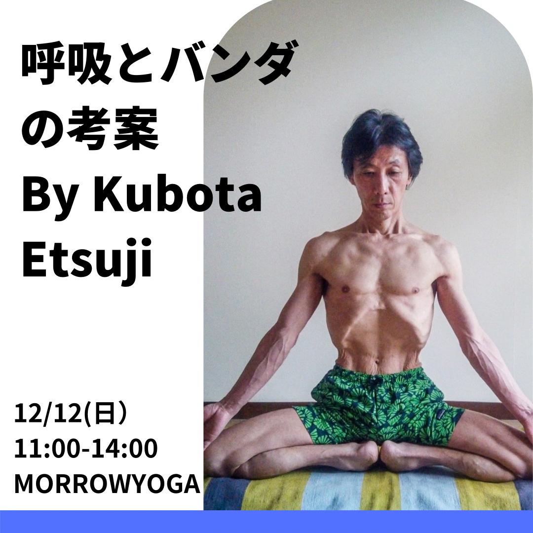 12/12(日)呼吸とバンダの考察 BY KUBOTA EYSUJI