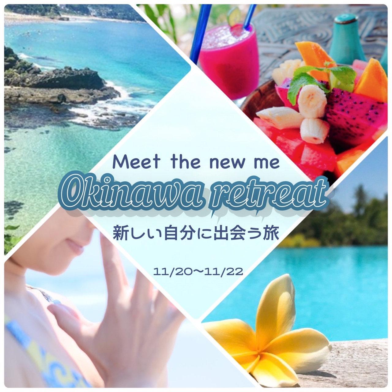 11 /20〜22 Meet the new ME~新しい自分と出会う旅〜