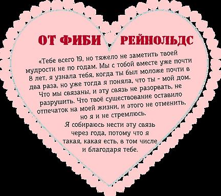 фиби роз.png