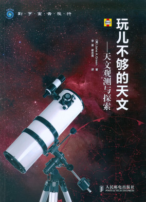 ASTRONOMY MANUAL off to China