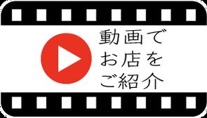 紹介動画ポップ.png