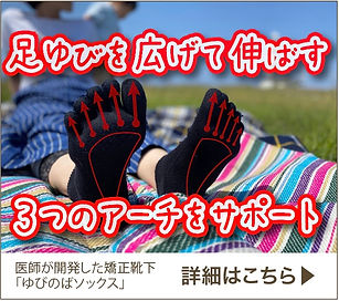 ゆびのば広告.jpg