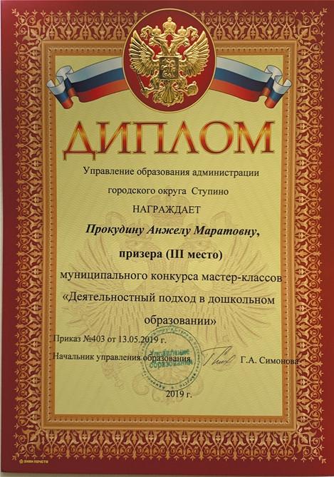 диплом конкурс мастер-классов УО.jpg