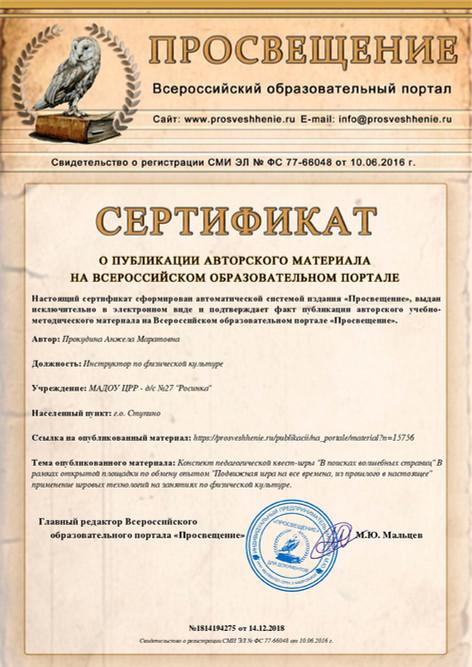sertifikat_1814194275-001.jpg