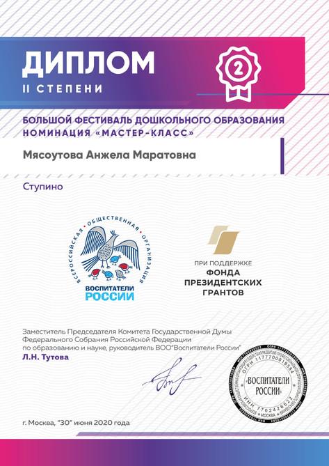 Мясоутова Анжела Маратовна (2)_page-0001