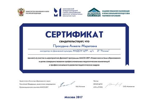 MMCO2017-Certificate-001.jpg