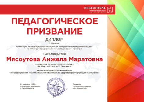 Мясоутова Анжела Маратовна_page-0001.jpg