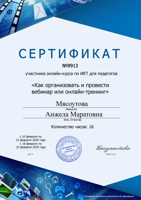 Anzhela_Maratovna.jpg