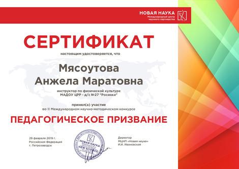 Мясоутова Анжела Маратовна (1)_page-0001