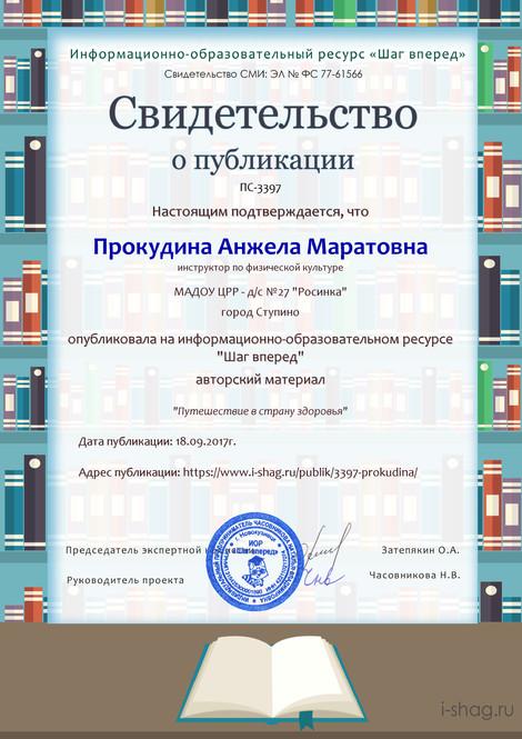 ПС-3397-Прокудина Анжела Маратовна.jpg
