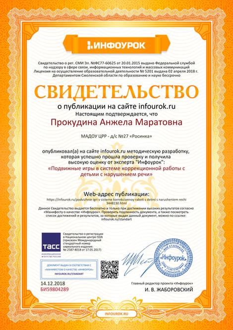 Свидетельство проекта infourok.ru №БИ598