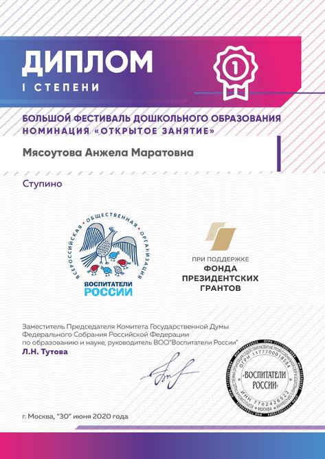 Мясоутова Анжела Маратовна (3)_page-0001