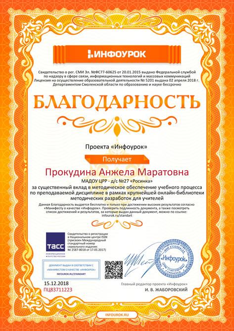 Благодарность проекта infourok.ru №ПЦ837
