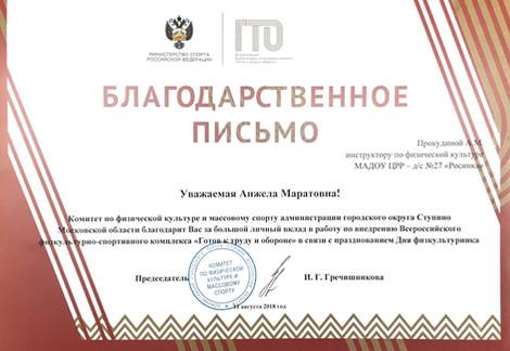 Благодарственное письмо ГТО-001_edited.j