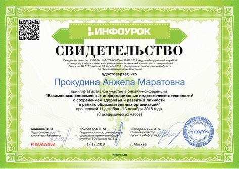 Свидетельство проекта infourok.ru №РП908