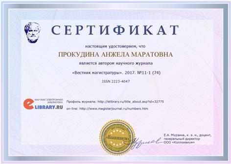 PROKUDINA_ANZhELA_MARATOVNA-001.jpg