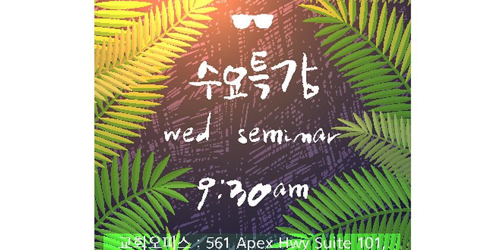 Summer Special Seminar (6/20/18 - )