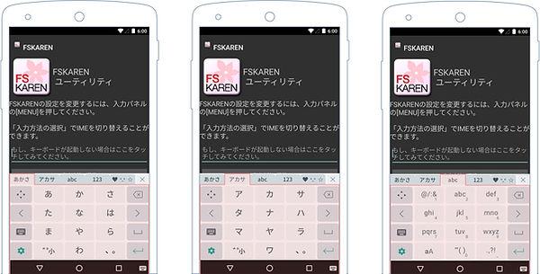 FSKARENアプリ キーボードイメージ