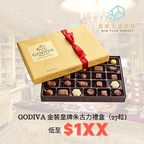 Godiva 朱古力皇牌禮盒
