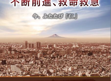 日本救急医学会で発表して参りました。-2019/10/4