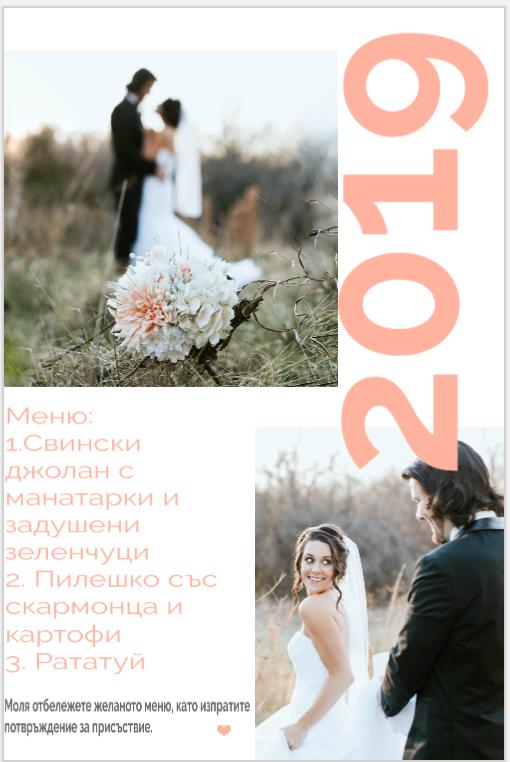 меню за сватба