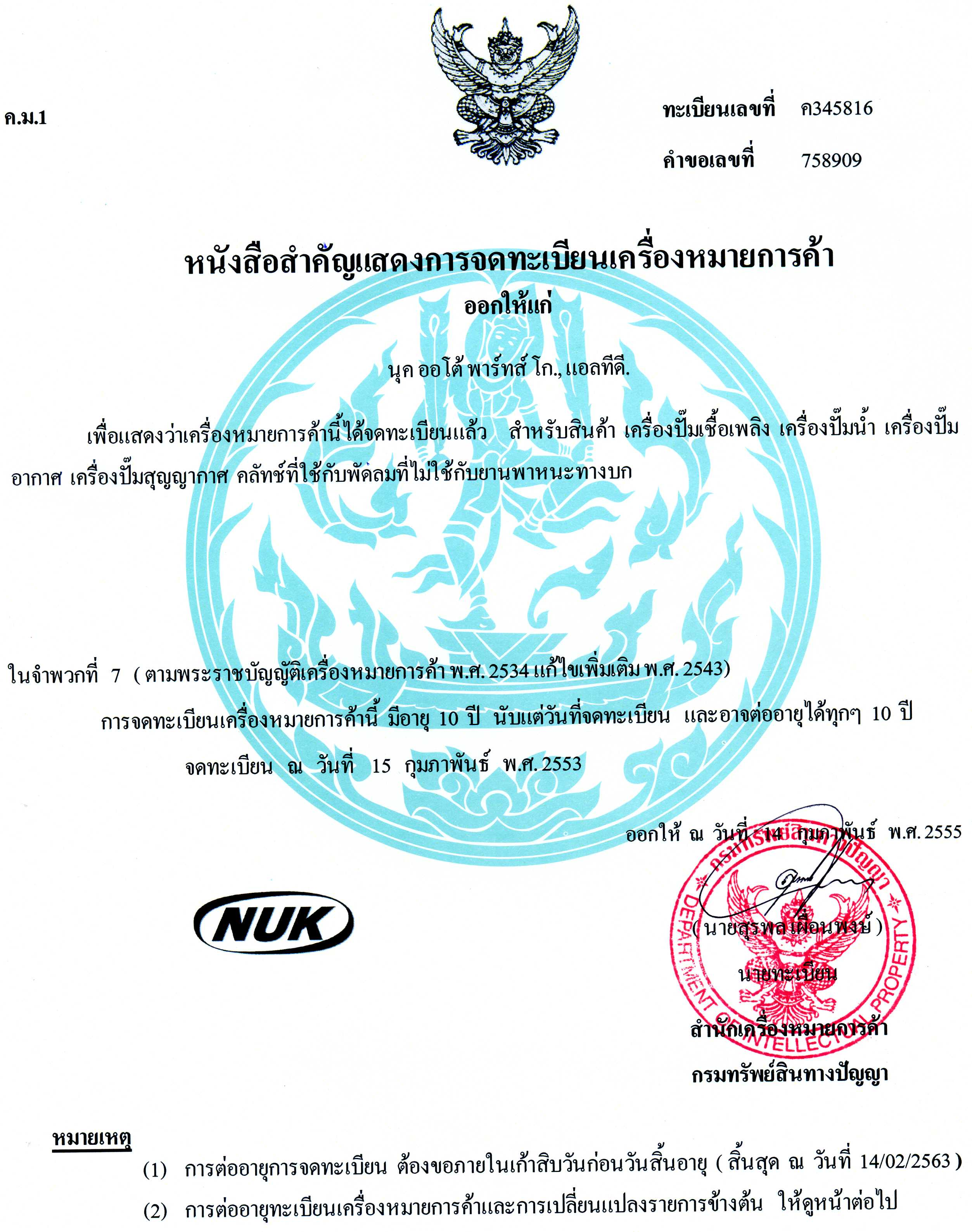 NUK THAILAND