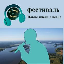 РАДИО МЫ ВМЕСТЕ PRO ПЕСНИ.png