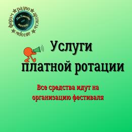 ПЛАТНАЯ РОТ.png
