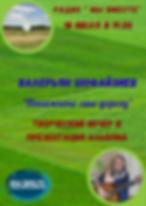 Гора Мотивационный Плакат (1).png
