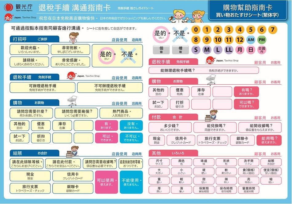 日本退稅指南3.JPG