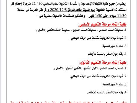 إعلان هام لطلاب الشهادتين