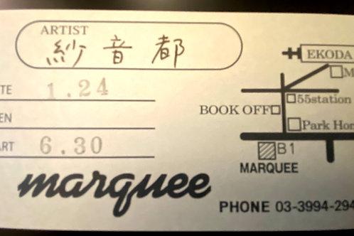 江古田マーキー「福寿草の宴」2マンチケット