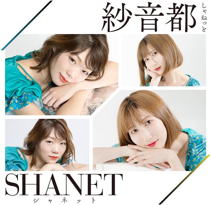 shanet_prof photo_Square_2 (1).jpg