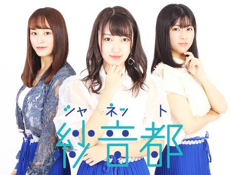 5月30日 紗音都定期公演Vol.3 無観客配信ライブ