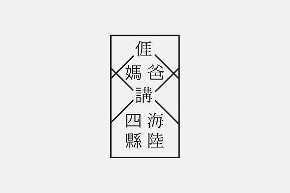 wei_roo_chen_1st_recording_00.jpg