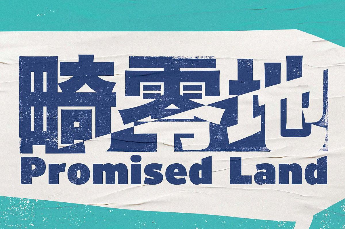 promised_land_03.jpg
