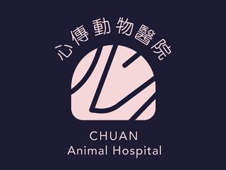 心傳動物醫院