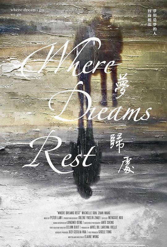 where_dreams_rest_04.jpg