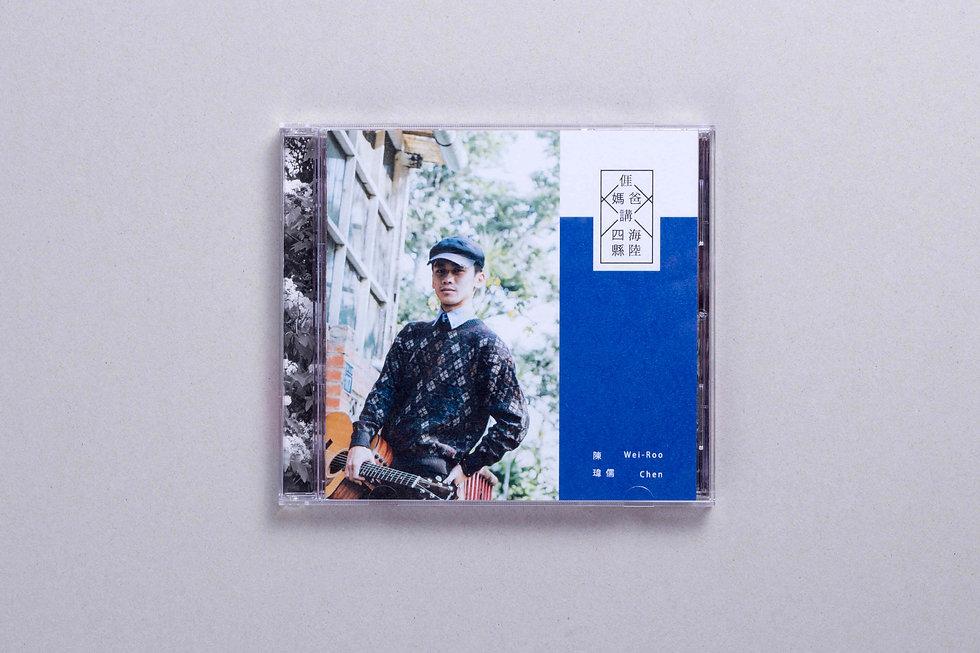 wei_roo_chen_1st_recording_01.jpg