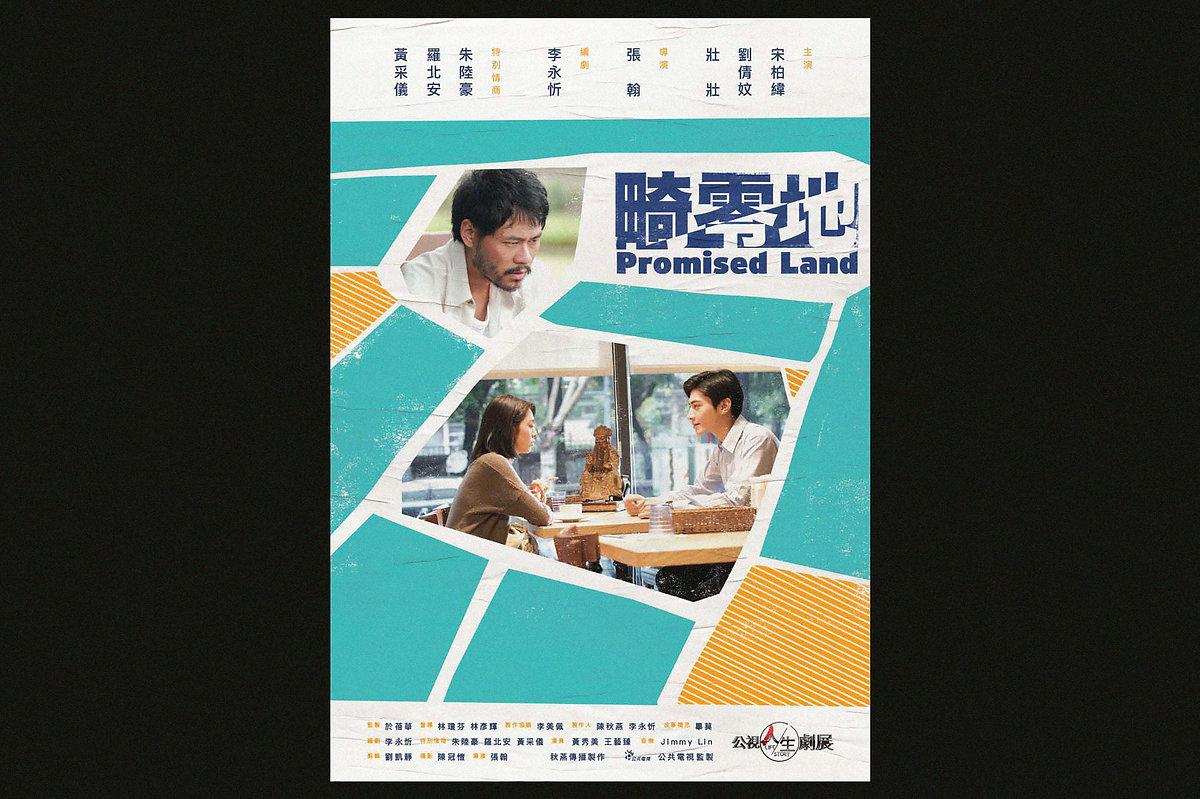 promised_land_02.jpg