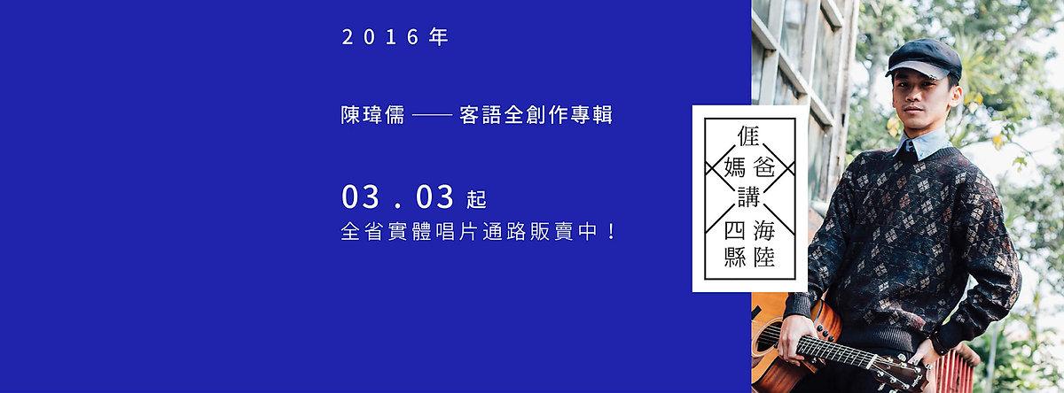 wei_roo_chen_1st_recording_18.jpg