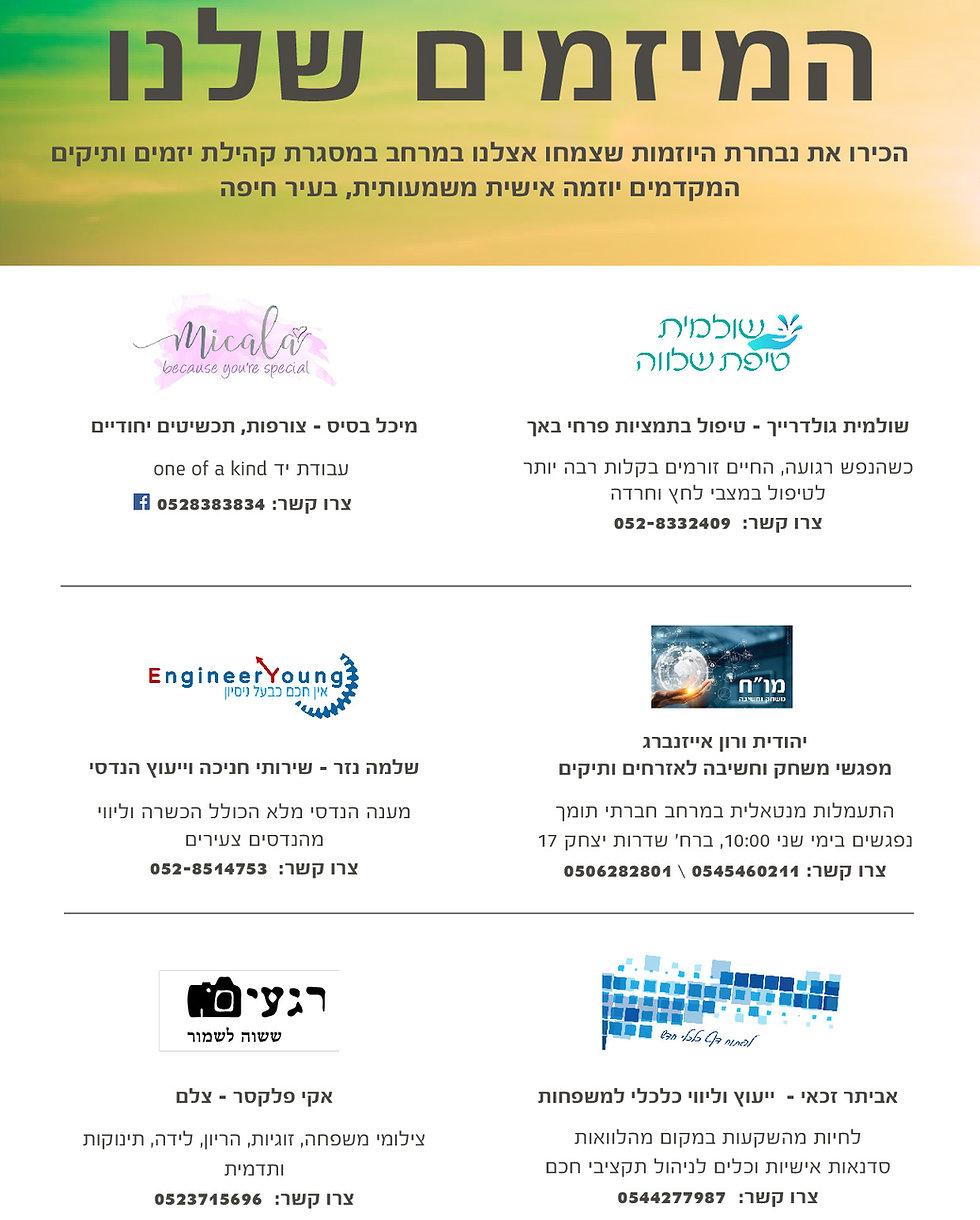 המיזמים שלנו5-04.jpg