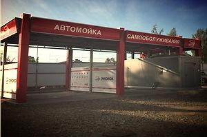 Мойка Самообслуживания в Костроме
