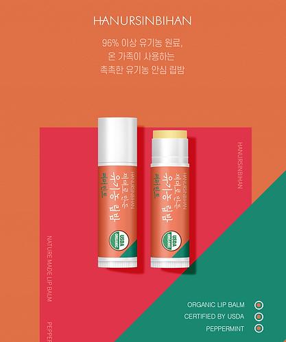 [HANURSINBIHAN] Nature Made Lip Balm(Peppermint)