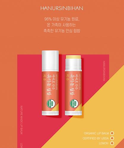 [HANURSINBIHAN] Nature Made Lip Balm(LEMON)