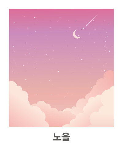 Mycolor Alphabet Sticker Sunset