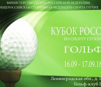 Кубок России по спорту глухих (гольф)