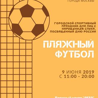 Скоро будет городской спортивный праздник, посвященный Дню России!