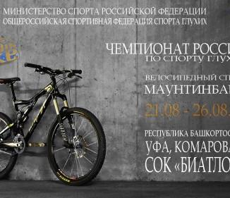 Чемпионат России по спорту глухих (велоспорт - маунтинбайк)