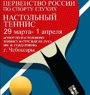 Первенство России по спорту глухих (настольный теннис)